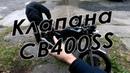 Регулировка зазоров клапанов на CB400SS