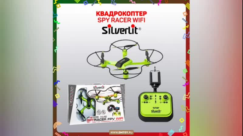 Квадрокоптер Spy Racer WiFi Silverlit