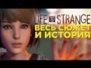 Вспоминаем сюжет Life is Strange (со всеми концовками)