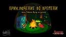 Time Adventure russian cover Приключение во Времени
