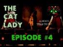 Сладкая месть. The Cat Lady часть #4