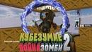 Кубезумие 3D FPS (2) - Сказание о рыцаре А.С.А ( часть 2 ) Предателей не судят