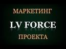 СУПЕР ВОЗМОЖНОСТИ С LV FORCE
