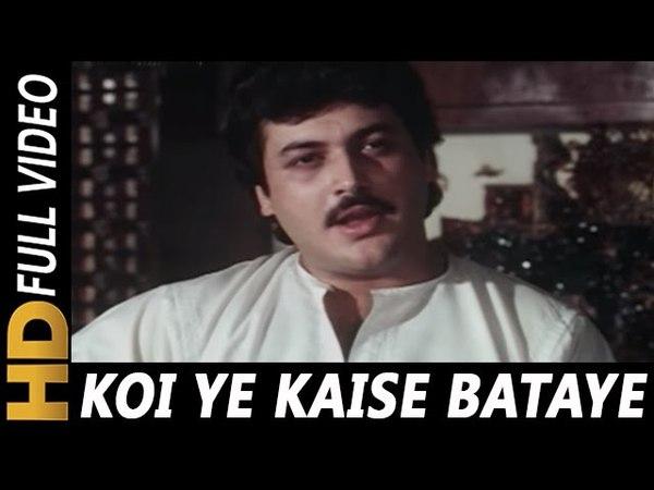 Koi Yeh Kaise Bataye | Jagjit Singh | Arth 1983 Songs | Shabana Azmi, Smita Patil