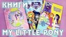 Истории про Кейденс, Игры Дружбы и пижамную вечеринку - книги Май Литл Пони My Little Pony
