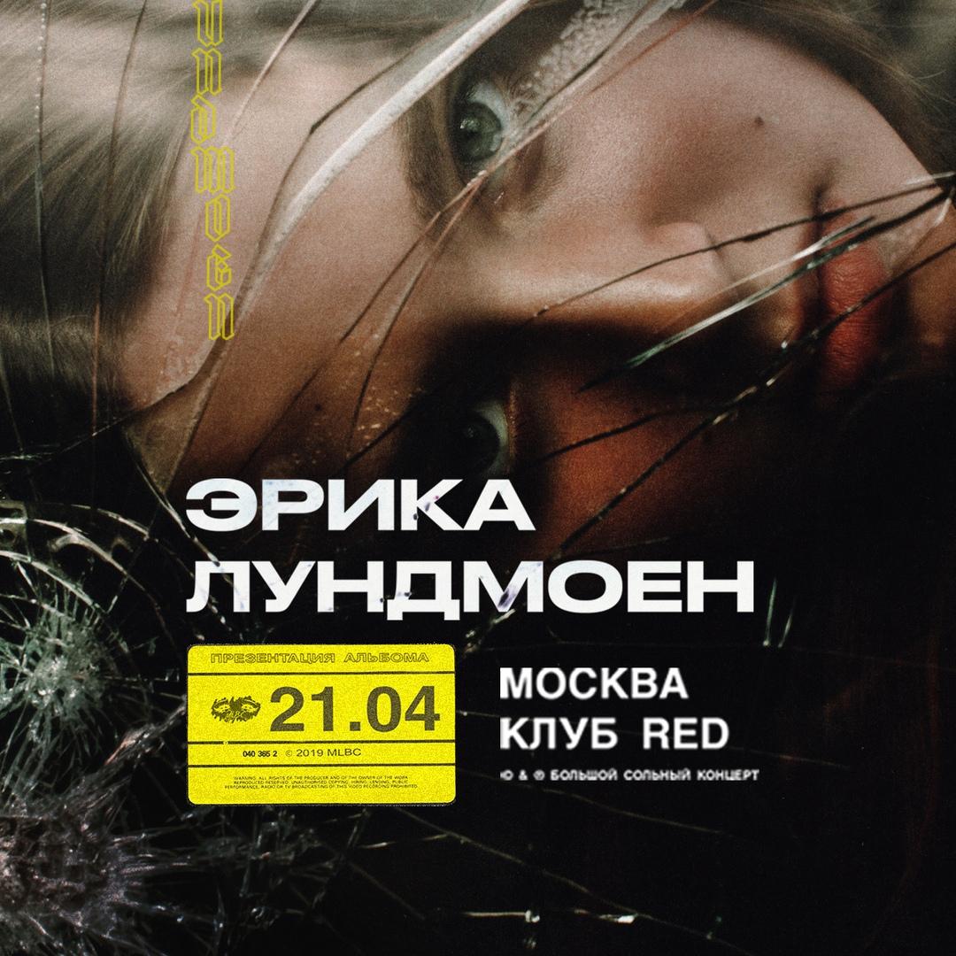 Афиша Москва Эрика Лундмоен / 21.04 - Москва / RED