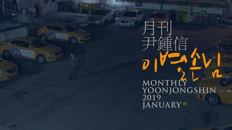 Yoon Jong Shin 윤종신 '이별손님 Taxi Driver Monthly Project 2019 January Yoon Jong Shin ' MV