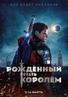 Рождённый стать королем (2019) — трейлеры, даты премьер — КиноПоиск
