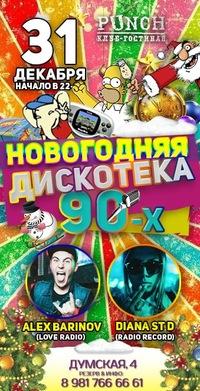 НОВЫЙ ГОД 2015 * ДИСКОТЕКА 90х