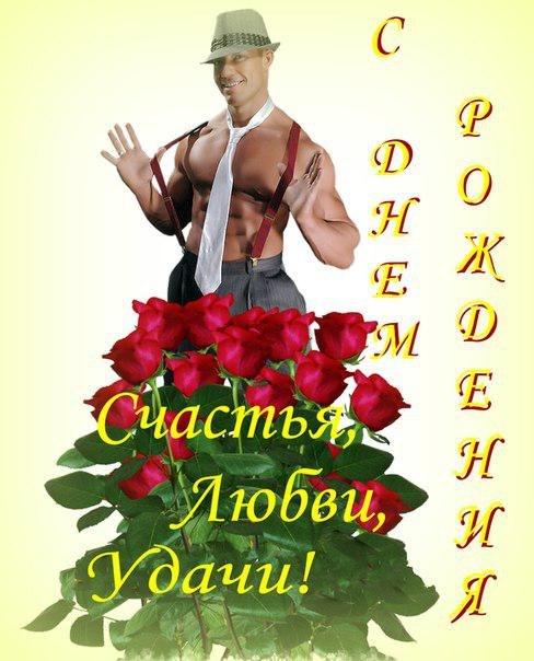 Секси парни открытки фото 55-131