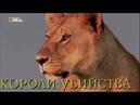 Nat Geo Wild: Короли убийства (1080р)