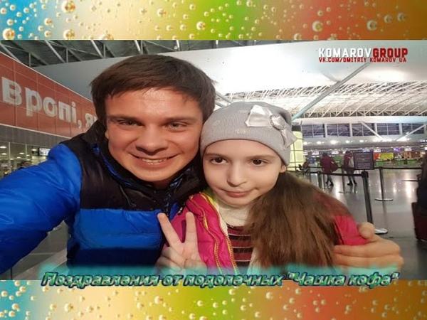 Дмитрий Комаров с днем рождения 3