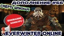 Дополнение 66 (конкурс) - Смерть шпионам! Neverwinter Online (прохождение)