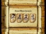 Четыре Царя Эпохи Грозного по версии НХ (А.ФОМЕНКО - Г.НОСОВСКИЙ)