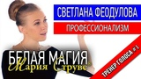 Белая магия Марии Струве - Светлана Феодулова - профессионализм