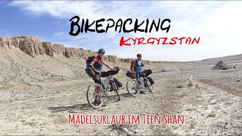 велопоход Кыргызстан - Девушки на Тянь-Шане