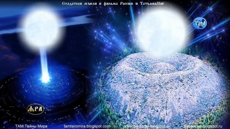 Патомский кратер и древние Якутские котлы
