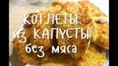 Вкуснейшие КОТЛЕТЫ из капусты БЕЗ МЯСА Очень просто
