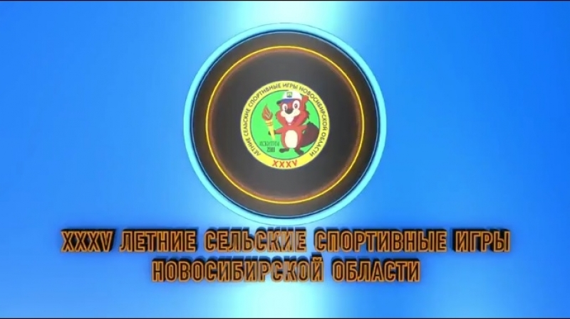 XXXV летние сельские игры Новосибирской области