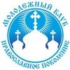 Одесса ✟ Православное поколение ✟