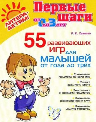 игры для детей 4 лет развивающие