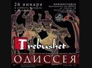 26 января Требушет Одиссея в Шёпоте
