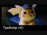 POKÉMON Detective Pikachu - Official Trailer (ENG)