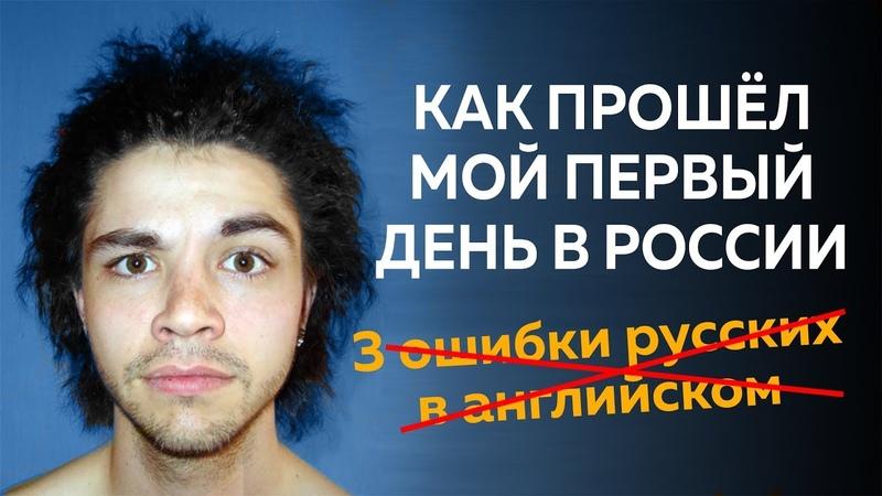 3 ошибки русских в английском или как прошёл мой первый день в России