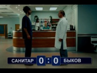 Интерны, сезон 4, серия 14