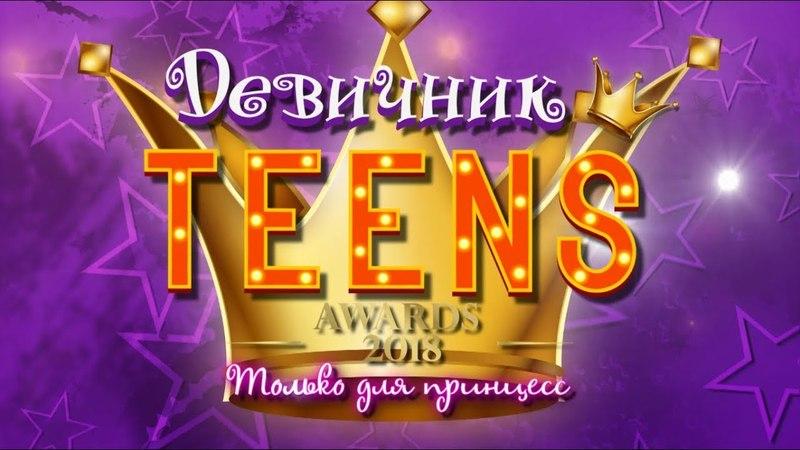 Девичник Teens Awards 2018