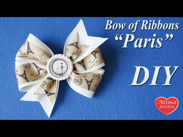 Бант из Репса Париж Bow of ribbons Paris DIY