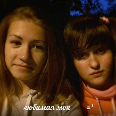 Надя Шумаева, 20 апреля , Никополь, id160515497