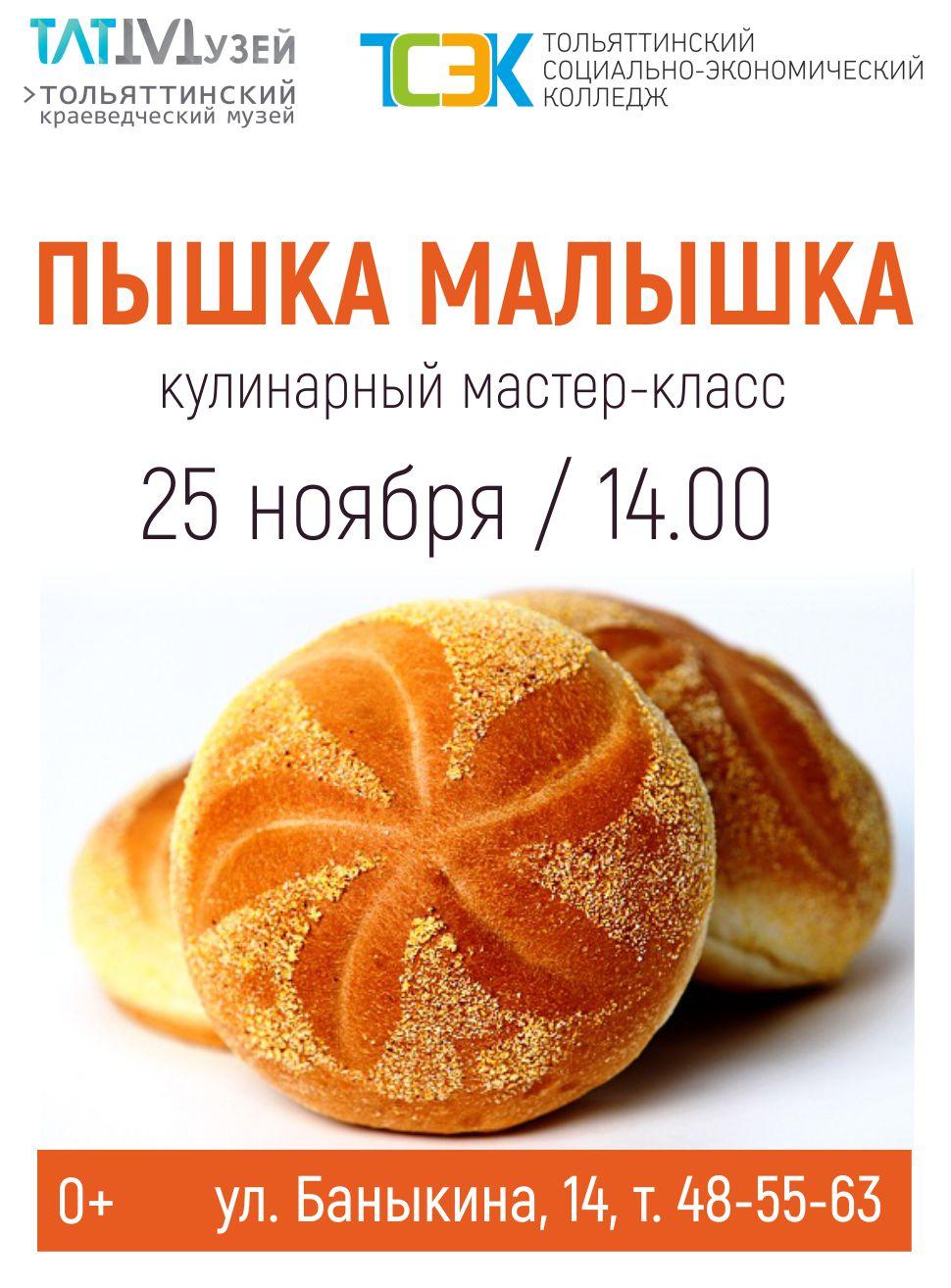 Кулинарный мастер-класс «ПЫШКА МАЛЫШКА»