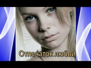 Отпечаток любви (2013) Смотреть полнометражный фильм онлайн