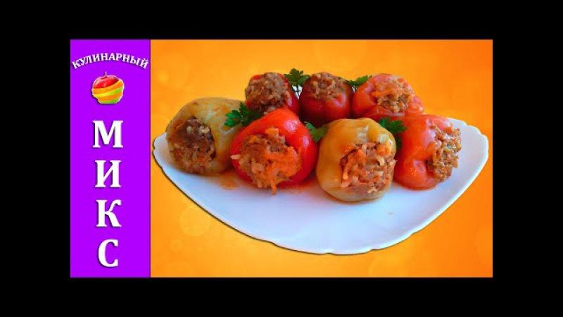Фаршированный перец с мясом и рисом - самый вкусный рецепт! » Freewka.com - Смотреть онлайн в хорощем качестве
