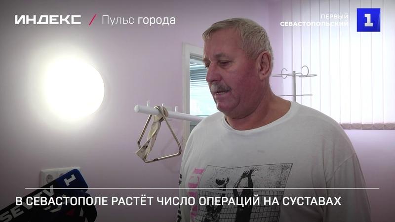 В Севастополе растёт число операций на суставах