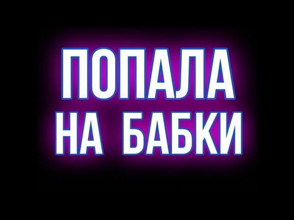 КОЛЛЕКТОРША ПОПАЛА НА БАБКИ УМНЫЙ МАКС СБОРКА