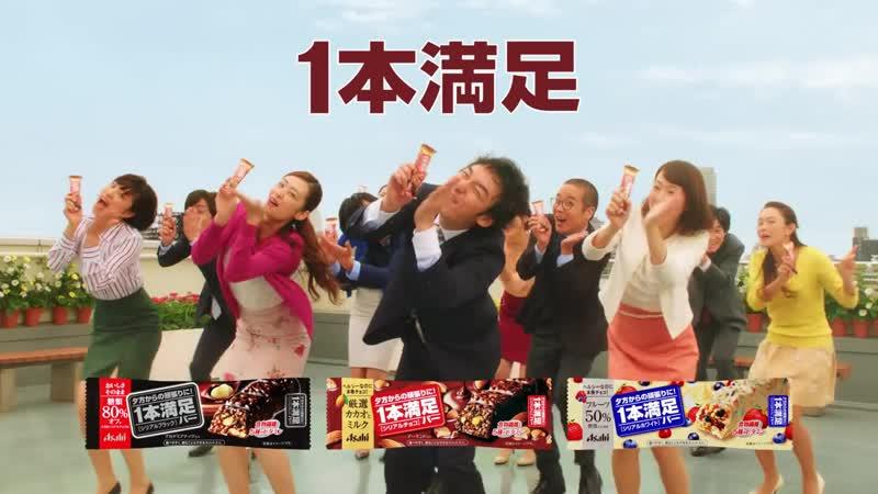 Японская Реклама - Батончик Asahi (реклама)