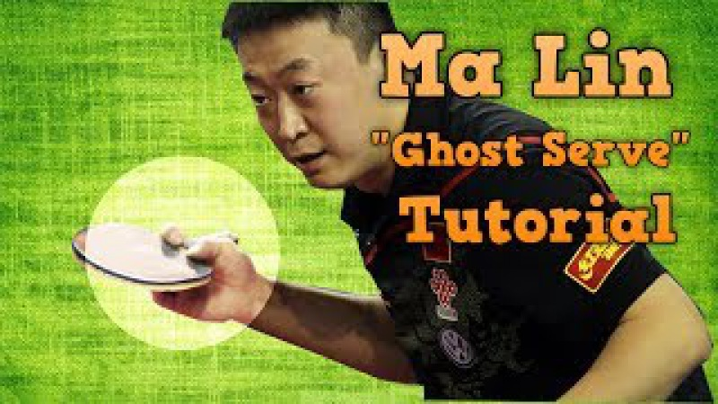 Table Tennis Serve Tutorial: Ma Lin Ghost Serve