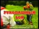 Рукопашный бой ГРУ Смерш Удары Урок №17