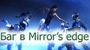 Баг в Mirror's Edge