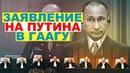 Путина будут судить в ГААГЕ Гаагский суд принял заявление против В В Путина 26 02 2018