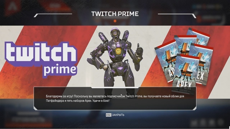 ХАЛЯВА! АРЕХ Twitch Prime.