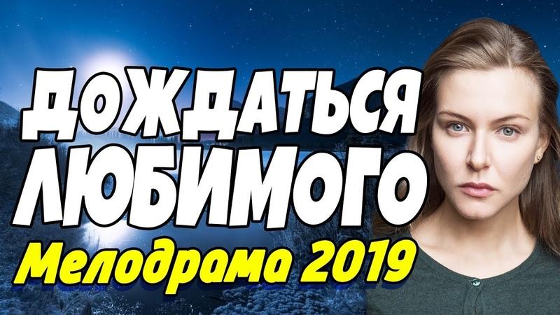 Добросердечная ПРЕМЬЕРА 2018 - ДОЖДАТЬСЯ ЛЮБИМОГО Русские мелодрамы 2019 новинки HD (1080p)