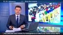 Новости на Россия 24 • Мужская биатлонная сборная взяла золото этапа Кубка мир