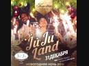Новогодняя ночь в Ju-Ju Bar
