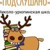 подслушано в Николо-Урюпинской школе