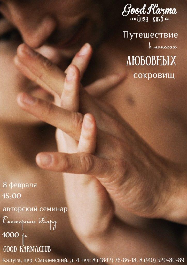 Афиша Калуга Путешествие в поисках сокровищ любви