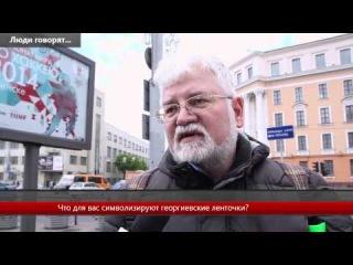 Минчане о георгиевских лентах: Сегодня они стали символом разъединения братских народов