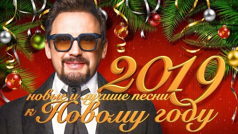 Стас Михайлов - новые и лучшие песни к Новому году 2019 (12)